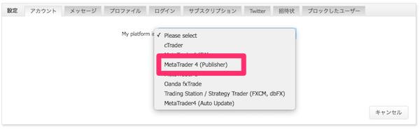 MyfxbookにMT4のPublisher機能で接続する