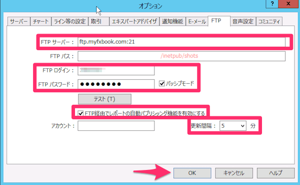 MT4 FTPの設定