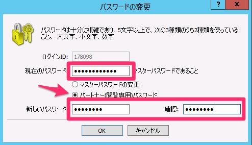 MT4のInvestor Passwordの設定手順