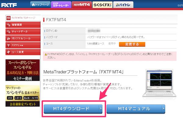 「MT4ダウンロード」をクリック