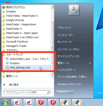Windowsのバッチファイルをスタートアップフォルダに入れておきます