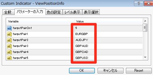 ViewPositionInfoパラメータ設定