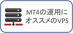 MT4(メタトレーダー)の運用にオススメのVPS