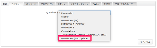 MyfxbookにAuto Update機能で接続する