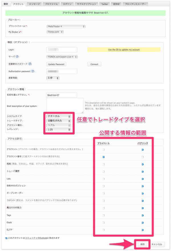 Myfxbookアカウントのプライバシー設定