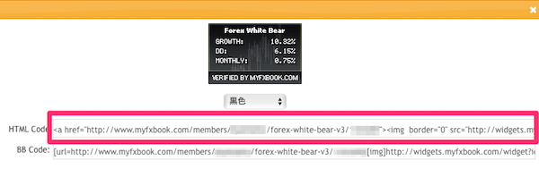 Myfxbookブログパーツのソースコード取得
