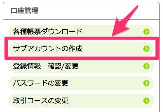 OANDA JAPANでサブアカウントの作成