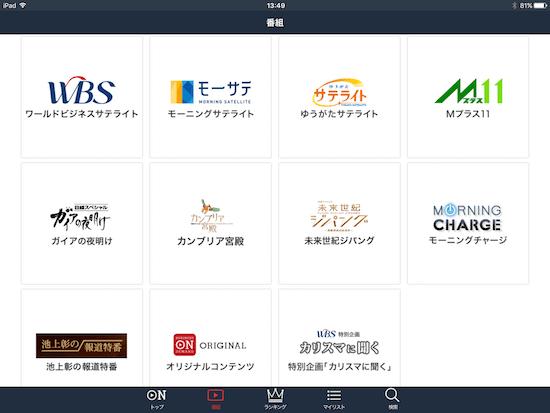 番組一覧 - テレビ東京ビジネスオンデマンド