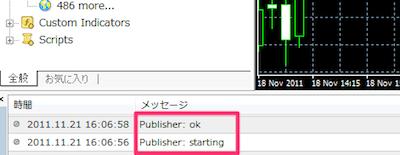 「テスト」ボタンを押し、MT4の操作履歴に「Publisher: starting」「Publisher: OK」のメッセージを確認