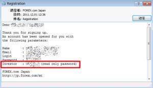 MT4口座の登録メール