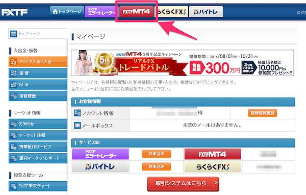 FXTFマイページから「MT4」をクリック