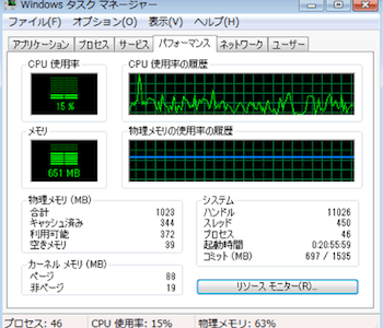 検証用にもう1台「お名前.com Windowsデスクトップ」借りました