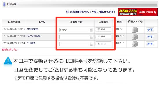 fx-onのサイトで証券会社と口座番号を設定変更できる