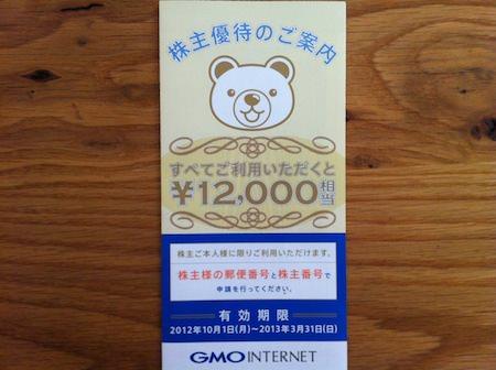 GMOインターネット株主優待