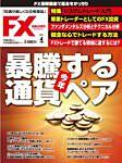 初心者なりに定期購読で勉強中。FX専門雑誌「FX攻略.com」