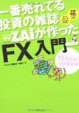 これからFXを始める初心者の方におすすめ「一番売れてる投資の雑誌ザイが作ったFX入門」