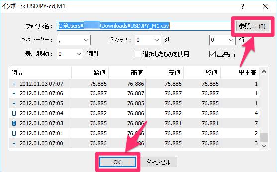 インポートデータの選択