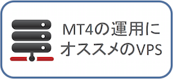 MT4(メタトレーダー)の24時間稼働におすすめのVPS