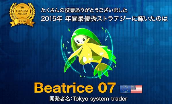 シストレ24で2015年の最優秀ストラテジーに輝いたBeatrice-07