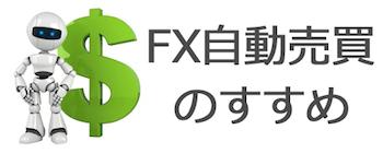 FX自動売買のすすめ