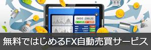 初心者でも簡単・無料で使えるFX自動売買(システムトレード)サービス