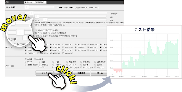 シストレ24フルオート設定値のカスタマイズ方法
