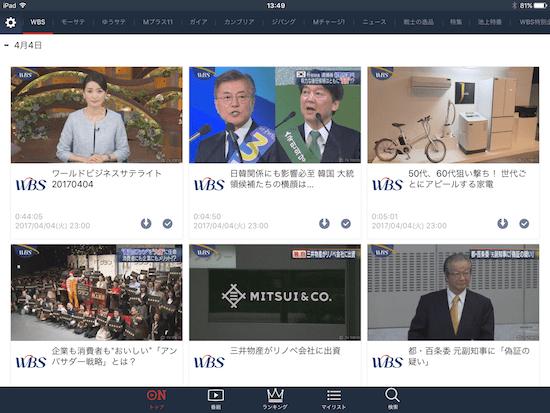 WBSニュース単位で見れる - テレビ東京ビジネスオンデマンド