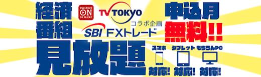 テレビ東京ビジネスオンデマンドが20%割引になるSBI FXトレード特典