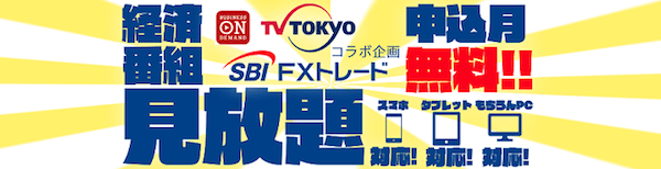 SBI FXトレード特典でテレビ東京ビジネスオンデマンドが20%割引