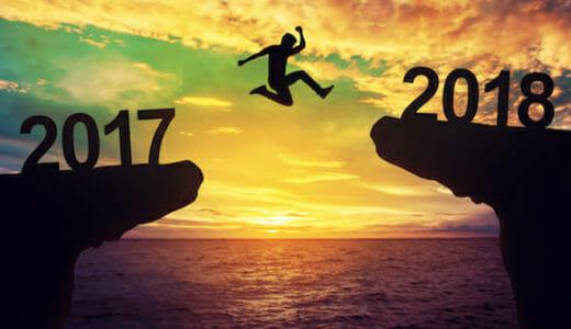 2017年のMT4 EA・シストレ24運用成績サマリー&2018年の戦略
