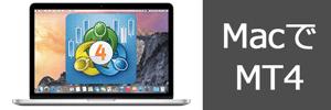 MacでMT4を使う方法