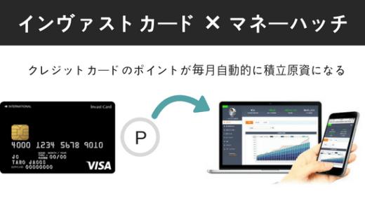 クレジットカードのポイントを積立投資「インヴァストカード×マネーハッチ」