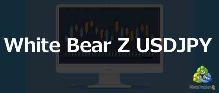 MT4 EA「White Bear Z USDJPY」