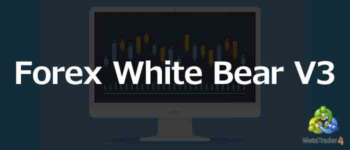 MT4 EA「Forex White Bear V3」