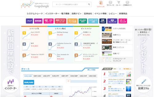 GogoJungleのサイト