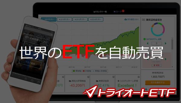 「トライオートETF」によるETF自動売買の設定と運用成績