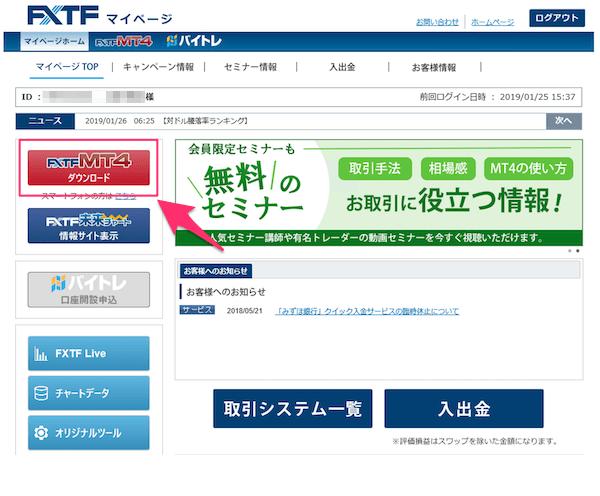 FXTFマイページから「MT4」をダウンロード