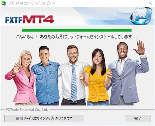 MT4インストール完了ボタンを押す