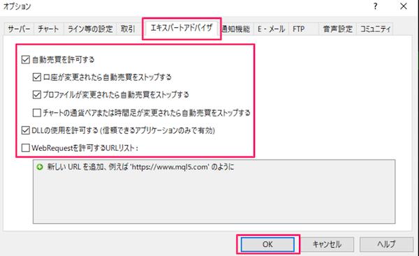 MT4-オプション-エクスパートアドバイザーの設定