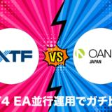 FXTFとOANDAをMT4 EA並行運用でガチ比較