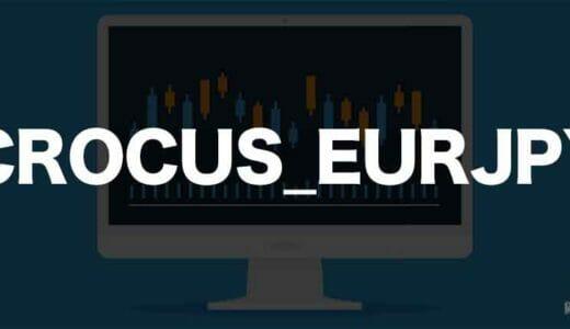 MT4 EA「CROCUS_EURJPY」〜EAの設定と運用成績〜